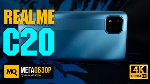 Обзор realme C20 32GB: NFC, 5000 мАч и AI-камера за 8 990 рублей. Да здравствует король?
