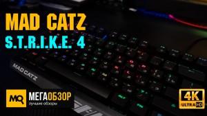 Обзор Mad Catz S.T.R.I.K.E. 4 (KS13MMRUBL000-0). Механическая клавиатура с MX RED