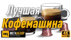 Лучшая кофемашина. Nespresso C30 Essenza Mini