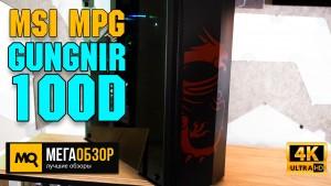 Обзор MSI MPG Gungnir 100D. Корпус Midi-Tower с изображением дракона