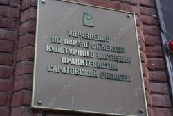 Еще два дома в центре Саратова стали памятниками архитектуры
