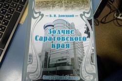 Названы лучшие саратовские книги года