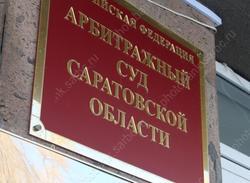 В Саратове рассмотрят дело о мошенничестве судьи на 4 млн