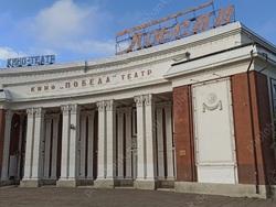 Подан иск об изъятии кинотеатра 'Победа' из частной собственности