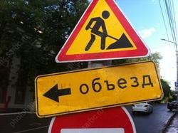В Саратове для работ по благоустройству на день перекроют пять улиц