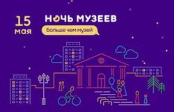 'Ночь музеев' в Саратове: экскурсии, концерты, квесты, мастер-классы