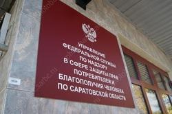 Глава областного управления Роспотребнадзора задекларировала 2,8 млн годового дохода