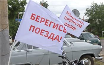 Юрий Деточкин, Лёлик и инспектор ГАИ: в Красноярске прошел День безопасности на переездах