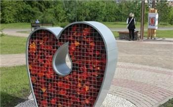 В красноярском парке появились «аллея донора» и арт-объект в форме сердца