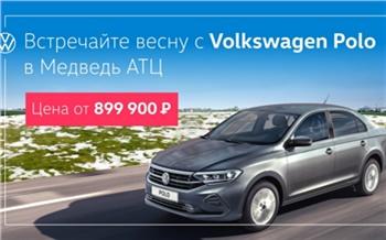 «Встречайте весну с Volkswagen Polo»: «Медведь АТЦ» предлагает выгодные условия на новые автомобили