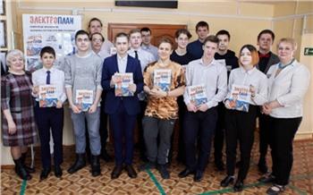 Школьникам Кежемского района представили книгу «ЭлектроПЛАН»