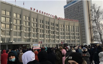 Названо количество участников несанкционированного митинга 21 апреля в Красноярске