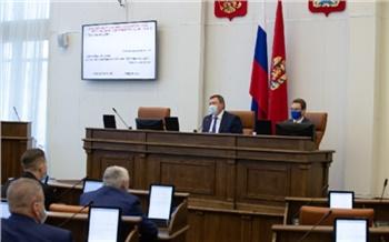 В Красноярске началась очередная сессия Законодательного Собрания