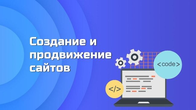 Эффективное создание и продвижение сайта