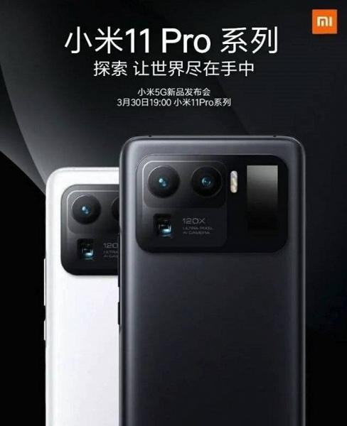 Рассекречена дата анонса флагманского смартфона Xiaomi Mi 11 Pro
