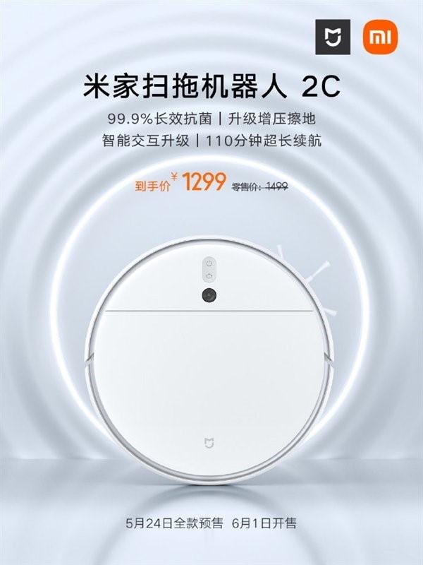 Xiaomi выпустила новый робот-пылесос MIJIA 2C