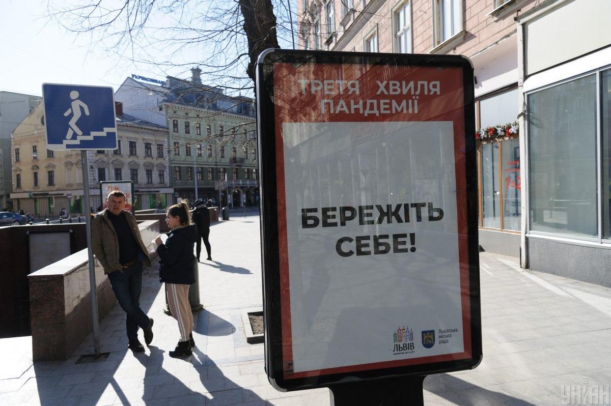 В Минздраве назвали регионы Украины, которые пока не нуждаются в строгом карантине