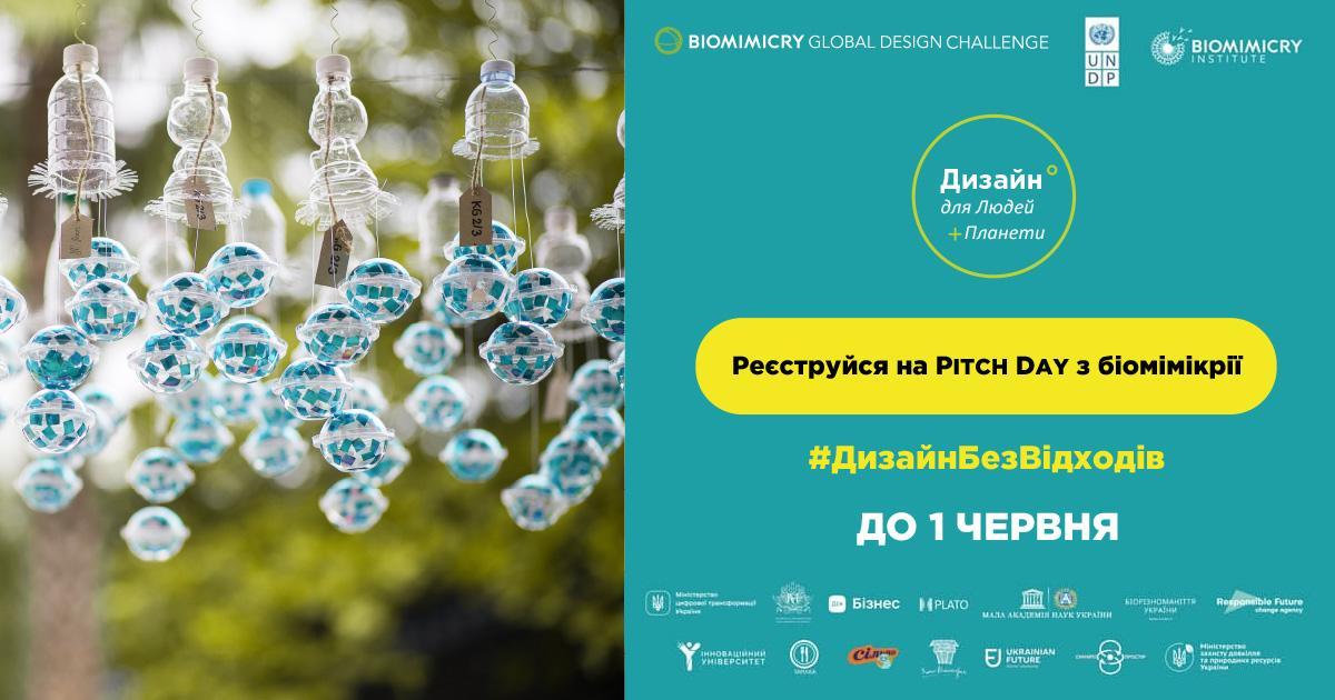 Финал Национального конкурса по поиску инновационных решений по логике биомимикрии