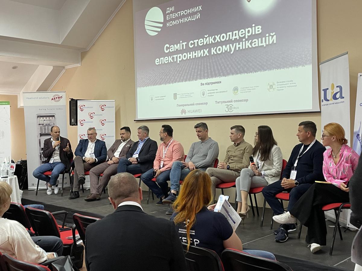 Группа 1+1 media приняла участие в ежегодной конференции 'Дни электронных коммуникаций'