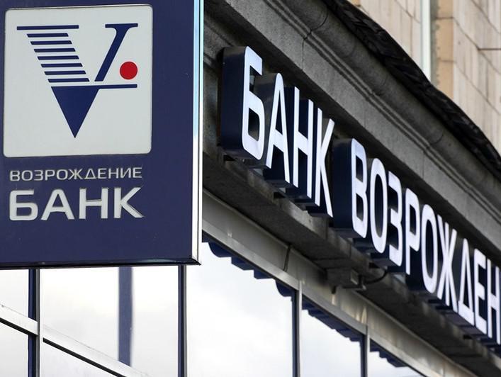 15 июня банк 'Возрождение' прекратит свое существование