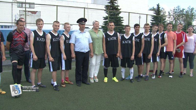 В Курске провели футбольный матч в рамках акции «Безопасное лето»