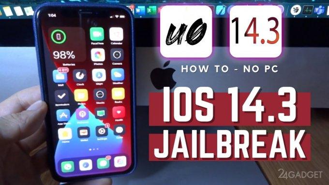Выпущен джейлбрейк Unc0ver для iOS 14 - iOS 14.3 с поддержкой iPhone 6s - iPhone 12