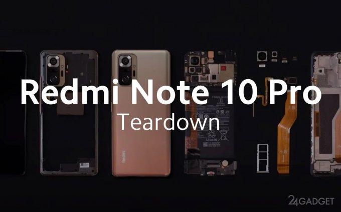 Компания Xiaomi представила видео разборки смартфона Redmi Note 10 Pro (видео)