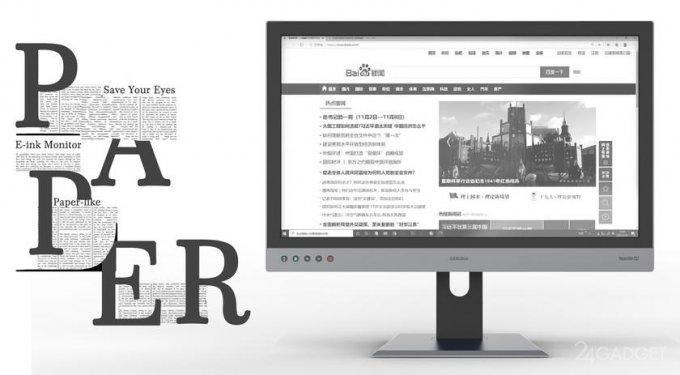 Первый в мире 25,3-дюймовый E-ink монитор Dasung Paperlike 253 выведен на Indiegogo по цене 2000 долларов (2 фото + 2 видео)