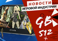 Новая статья: Gamesblender № 512: будущее CD Projekt RED, повышение цены PS5 и закрытие старых PS Store