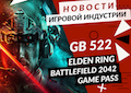 Новая статья: Gamesblender № 522: Elden Ring / Battlefield 2042 / Cyberpunk 2077 / Tiny Tina's Wonderlands