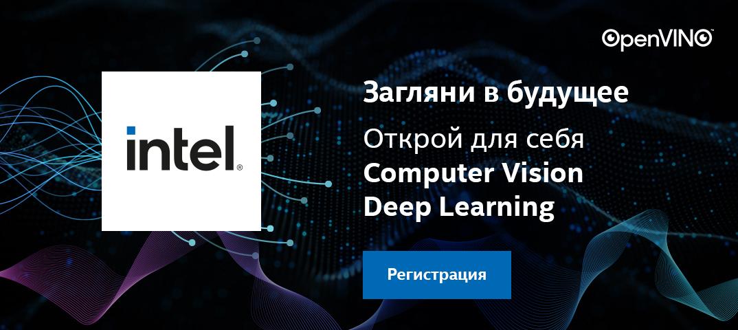 Intel CV Academy — бесплатные вебинары по компьютерному зрению, глубокому обучению и оптимизации
