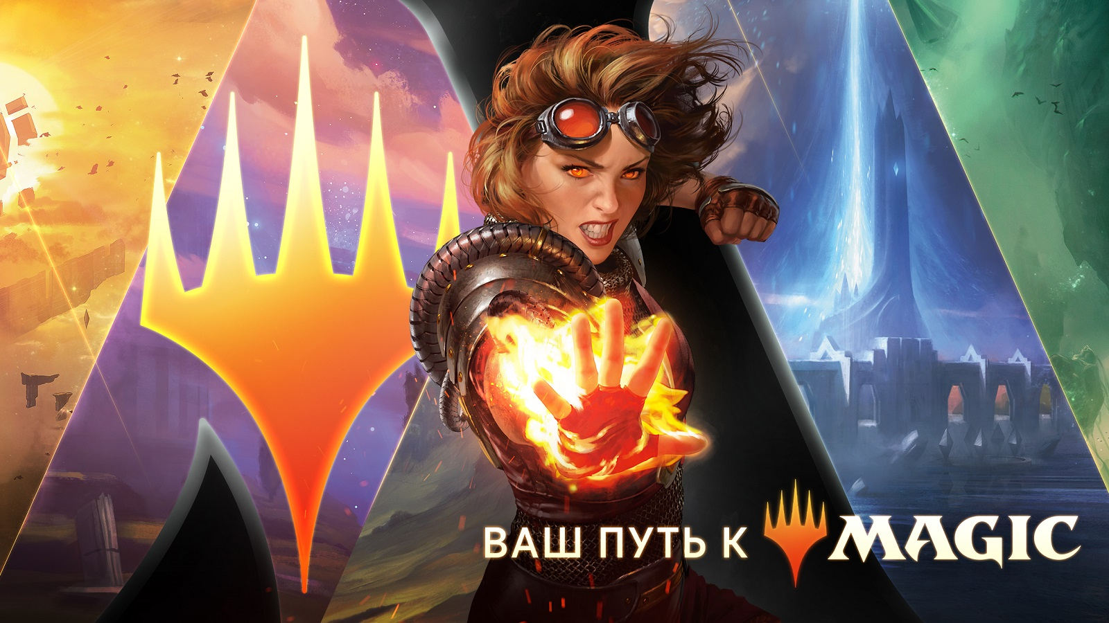 На iOS и Android состоялся полноценный релиз Magic: The Gathering Arena