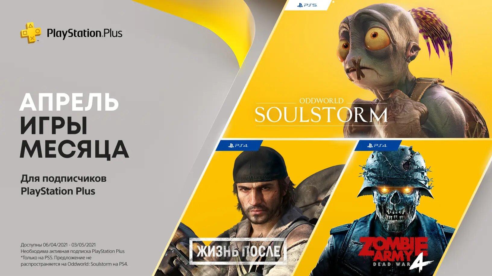 Sony огласила состав апрельской подборки бесплатных игр для подписчиков PS Plus