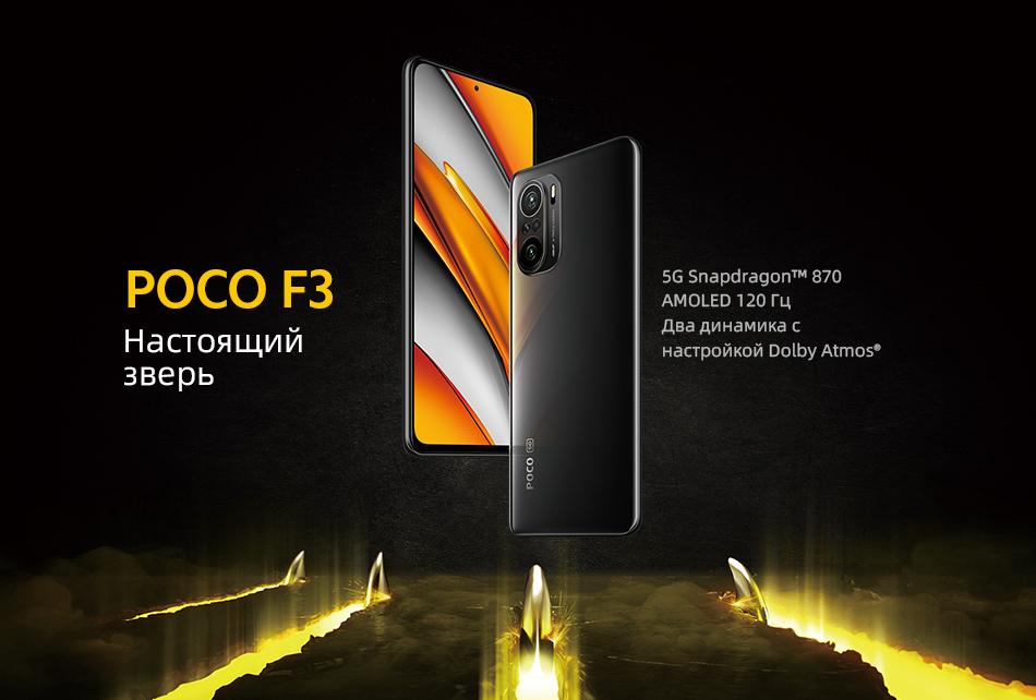 На старте продаж смартфон POCO F3 можно купить со скидкой и получить беспроводные наушники в подарок