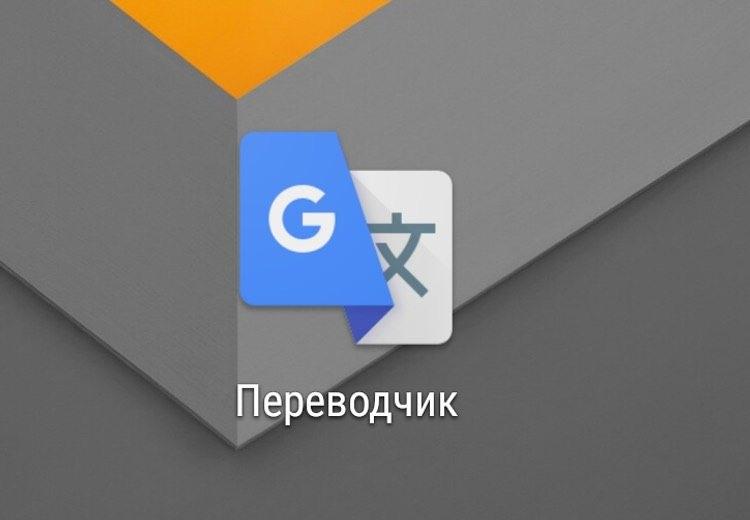 Google Переводчик для Android скачали более 1 миллиарда раз