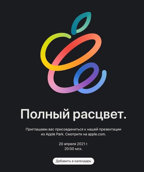 Apple назначила презентацию «Полный расцвет» на 20 апреля — ожидается анонс новых iPad