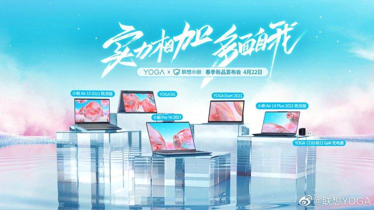 Lenovo представит 22 апреля ноутбуки и планшеты серий YOGA