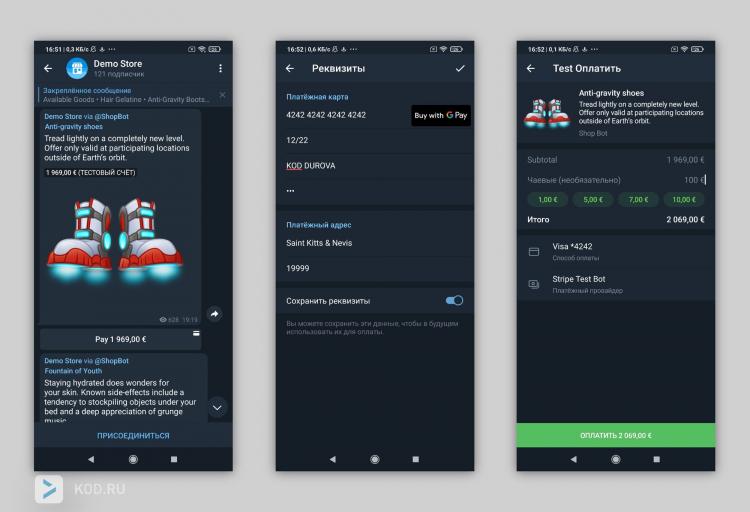 В каналах и чатах Telegram появятся магазины с продажей товаров