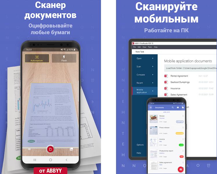 ABBYY интегрировала FineReader PDF для Windows с мобильной версией приложения
