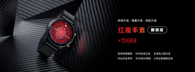 Смарт-часы Red Magic Watch Stainless Steel Edition проработают до 20 дней без подзарядки