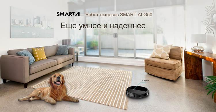 Робот-пылесос 360 SmartAI G50 с функцией сухой и влажной уборки 8 июня можно будет купить со скидкой по промокоду