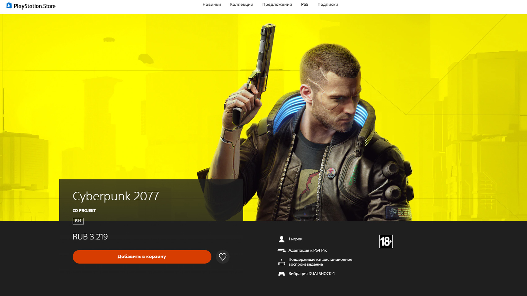 Sony вернула Cyberpunk 2077 в PS Store по сниженной цене