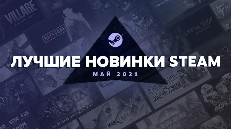 Resident Evil Village, Days Gone и другие: Valve опубликовала список лучших новинок мая в Steam