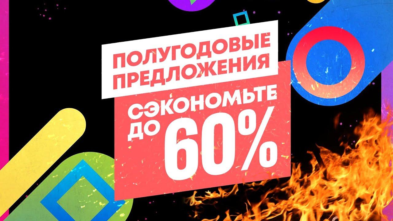 Эксклюзивы и новинки: в PS Store началась распродажа «Полугодовые предложения» со скидками до 60 %