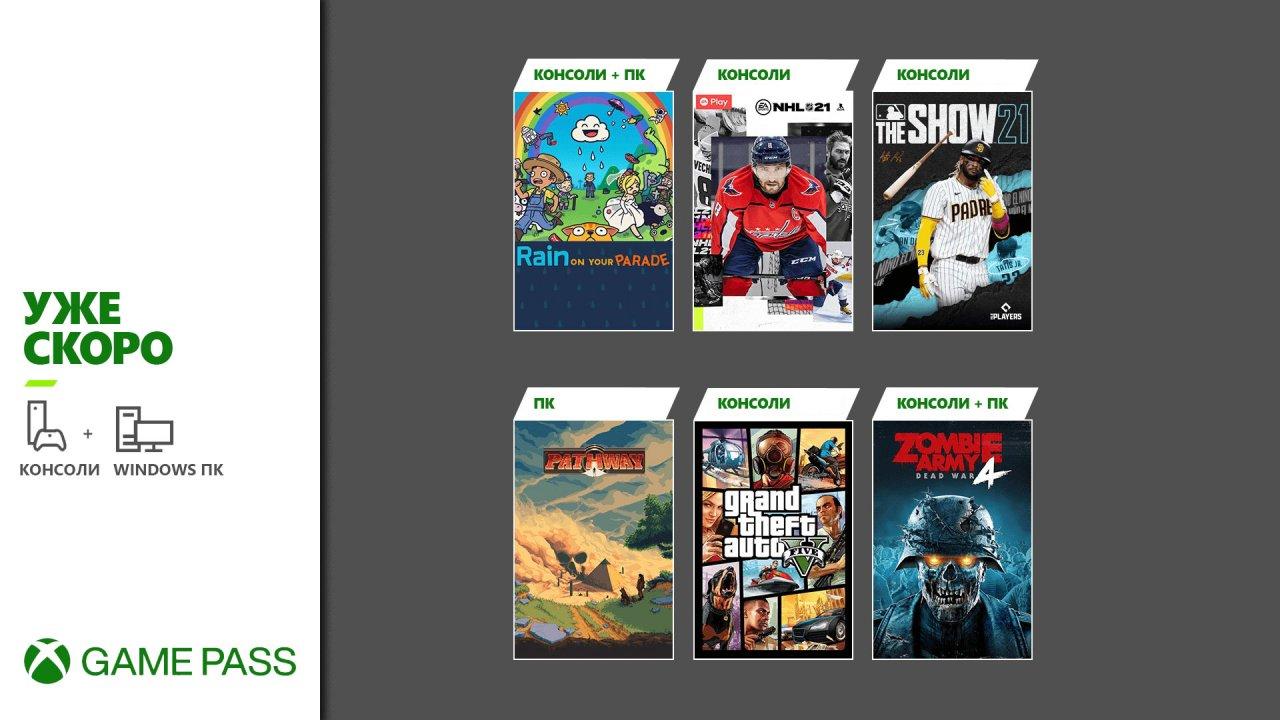 В апреле в библиотеку Xbox Game Pass войдут GTA V, NHL 21 и другие игры