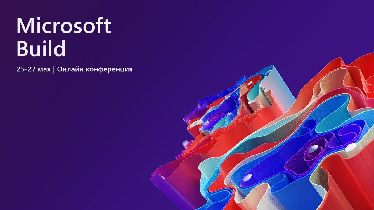 Microsoft открыла регистрацию на конференцию разработчиков Build 2021