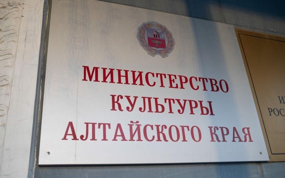 Томенко назначил нового замминистра культуры Алтайского края