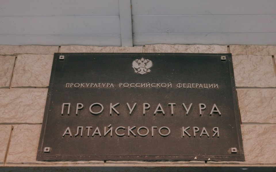 Источник: прокурор Алтайского края 19 марта подал в отставку