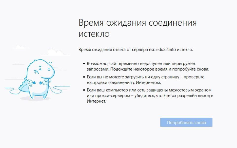 Портал образовательных услуг Алтайского края 'упал' утром 1 апреля