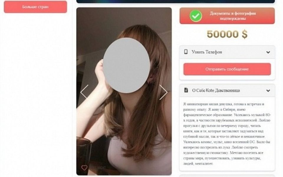 Молодая сибирячка продаёт невинность за 4 млн рублей